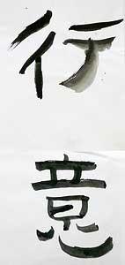 calligrafia-giapponese-10